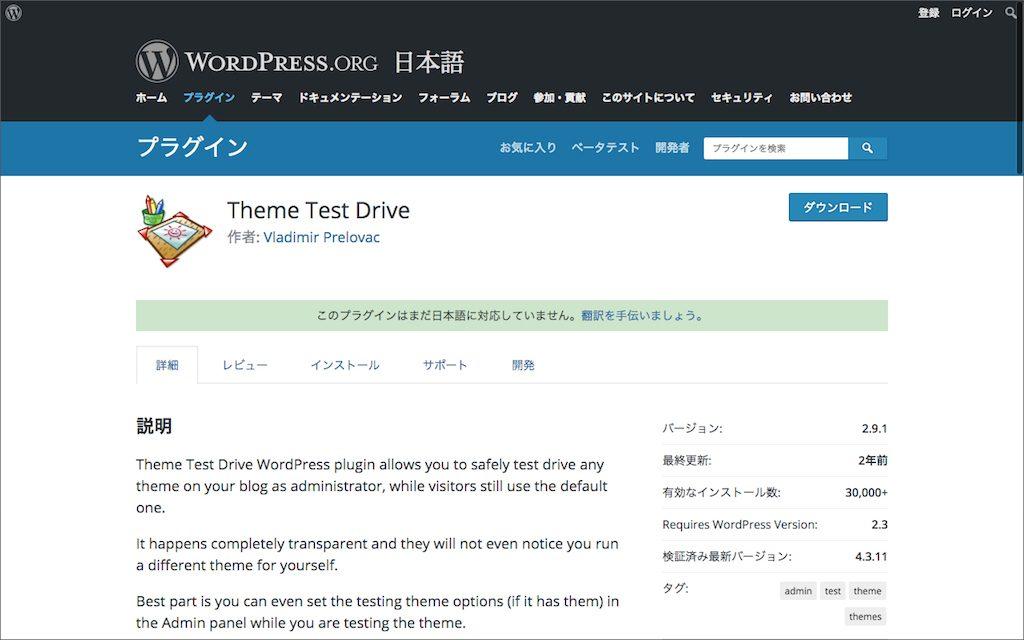 Theme Test Drive